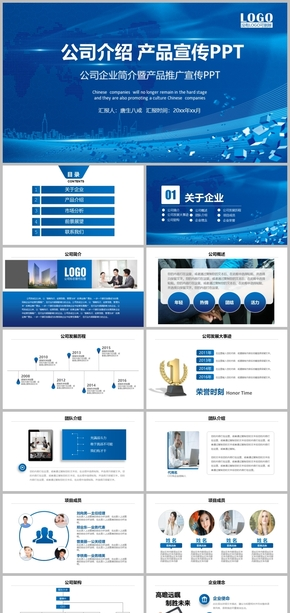 蓝色商务风企业介绍公司介绍企业简介公司简介企业宣传公司推广