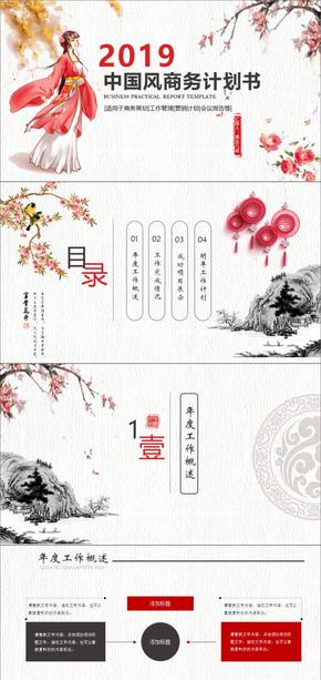 红黑色中国风动态模板计划总结模板通用商务模板架构完整商务汇报模板展示模板商务模板计划书