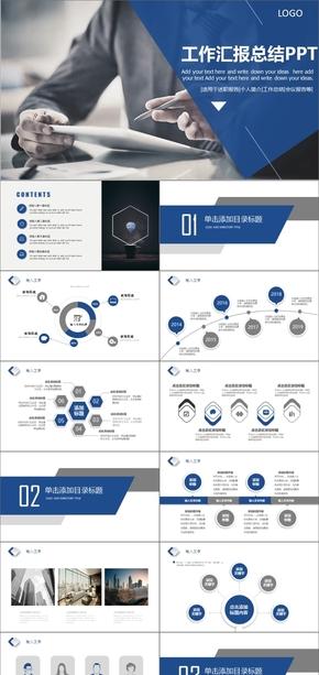 蓝色简约风工作计划工作总结企业计划企业汇报工作汇报总结报告PPT模板