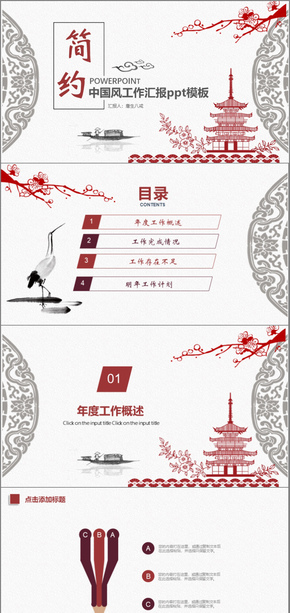 褐色中国风计划总结工作汇报年终工作汇报商务工作计划年终总结商务汇报工作汇报PPT模板