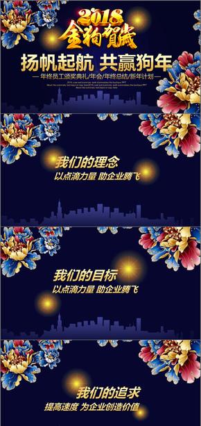 蓝色高端企业年会颁奖典礼公司年会颁奖PPT模板公司年会 颁奖年会 公司年会背景 年会表演 颁奖典礼