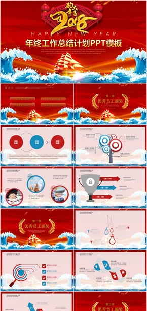 红色喜庆中国风商务工作汇报工作计划工作总结企业计划企业汇报计划总结PPT模板