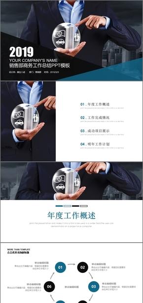蓝色大气销售部商务工作总结报告年终总结工作汇报工作总结工作计划月度总结季度总结工作总结