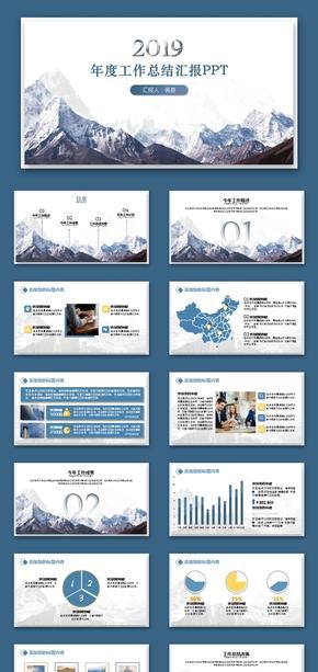 【生菜丨原创实用精品2】高山 雪山 年终总结工作报告商业汇报公司年终总结
