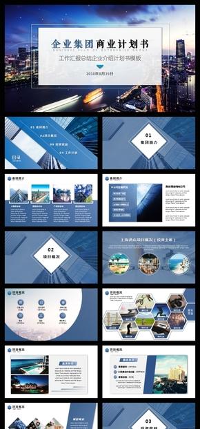 蓝色商业计划市场开发工作总结汇报商务