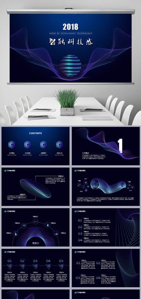 2018年蓝紫色互联网科幻科技风PPT模板