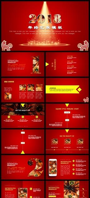 金红色年终汇报古典设计风简约PPT模板