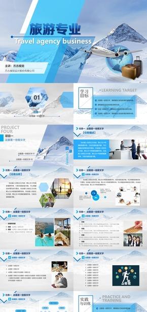 48【方古】旅游专业旅行社业务教学课件PPT模板
