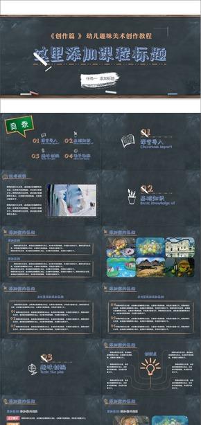 43【方古】小学黑板报手绘风格教师公开课说课课件PPT模板