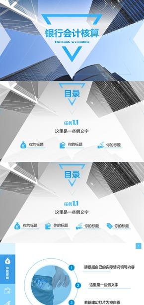 45【方古】金融银行会计核算教学课件PPT模板