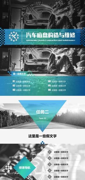 49【方古】汽车专业汽车维修教学课件PPT模板