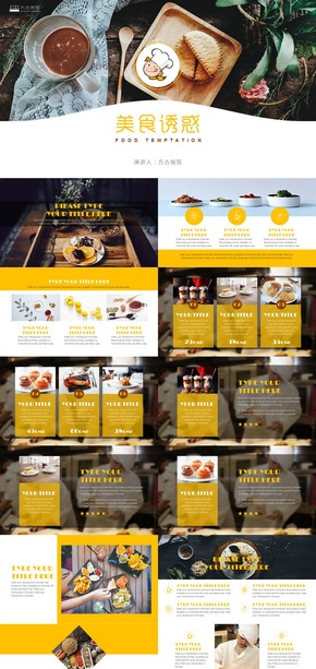 30【方古】经典黄色炫酷简约食品美食摄影西餐餐饮文化品牌宣传