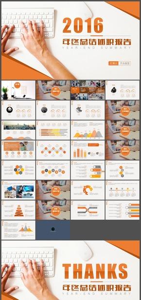 【方古】02 2016橙色扁平风格年终总结述职报告PPT通用模板