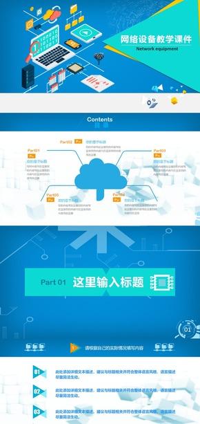 46【方古】互联网IT网络设备教学课件PPT模板