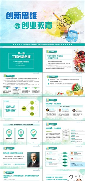52【方古】创新思维与创业教育PPT