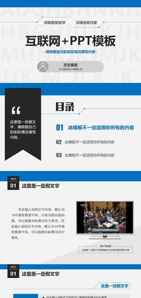 47【方古】互联网+教育宣讲PPT模板