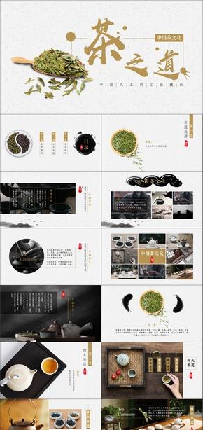 36【方古】中国禅茶文化大道至简茶之道黑白