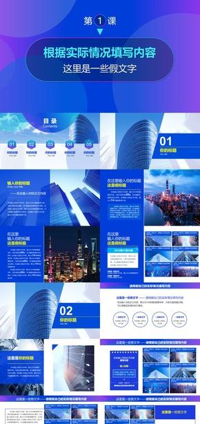 51【方古】互联网商业汇报合作方案提案标书
