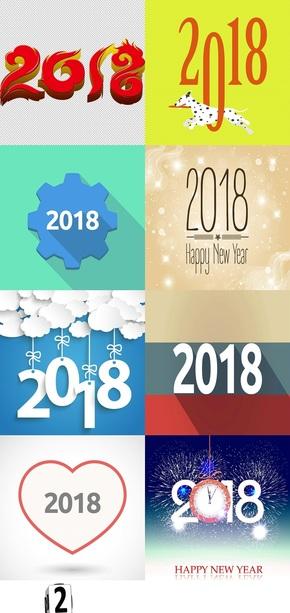 2018数字新年元素图片