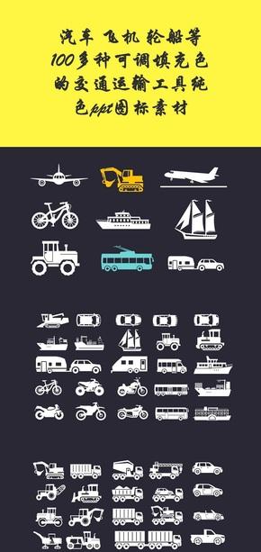 汽车 飞机 轮船等100多种可调填充色的交通运输工具纯色ppt图标素材