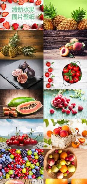 清新水果图片壁纸