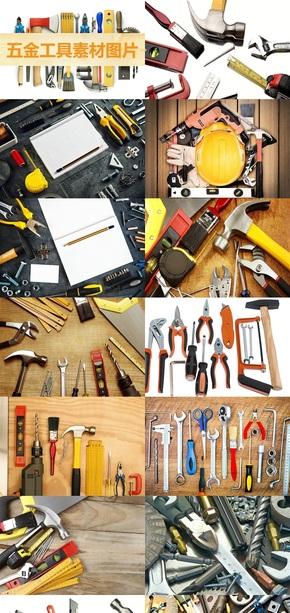 五金工具素材图片