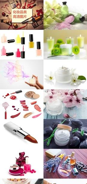 化妆品类高清图片