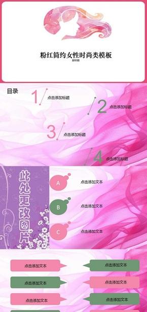 粉红简约女性时尚类模板
