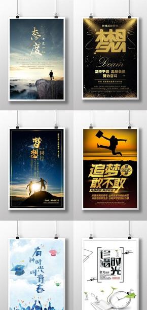励志海报展板图片