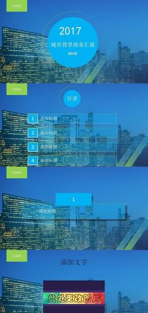 高楼背景蓝绿商务总结汇报ppt模板