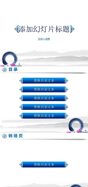 中國元素中國風背景ppt模板