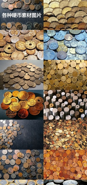 各种硬币素材图片