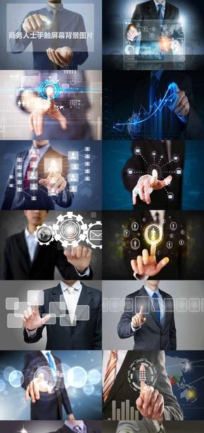 商务人士手触屏幕背景图片