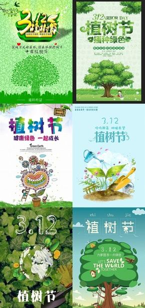 312植树节宣传海报素材图片