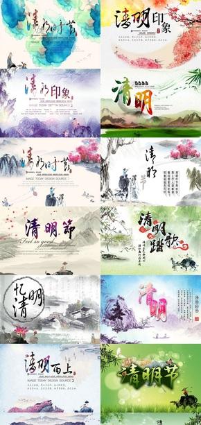 水墨中国清明素材海报图片二