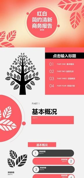 红白简约清新商务报告模版