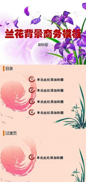 兰花背景商务模板