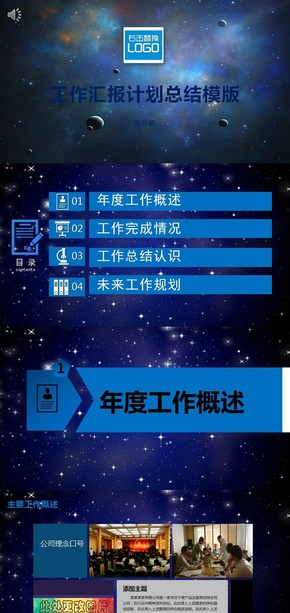 星空工作汇报计划总结模版