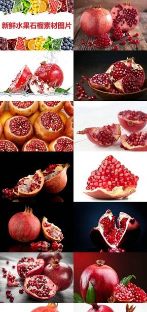 新鲜水果石榴素材图片