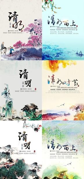 水墨中国清明素材海报图片
