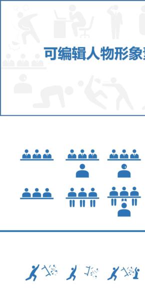 商务人物动作形象扁平化单色ppt矢量图标