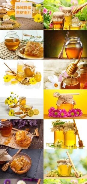 新鲜蜂蜜素材图片