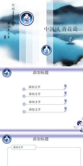 中国风青花瓷PPT模版