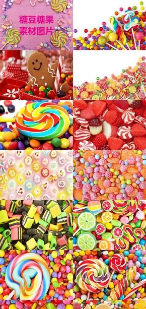 糖豆糖果素材图片