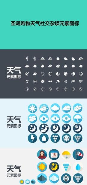 圣诞购物天气社交杂项元素图标