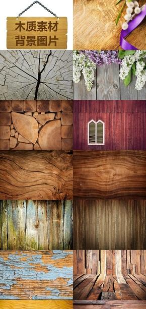 木质素材背景图片