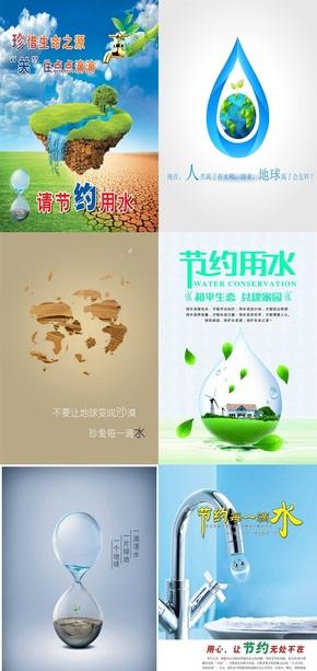 公益保护水资源海报图片