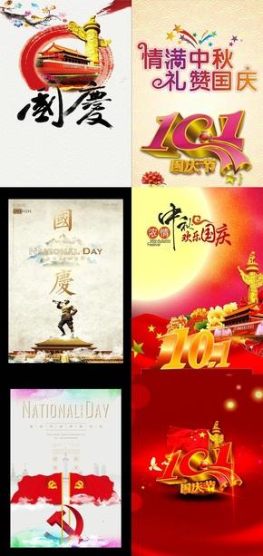 十一国庆海报图片