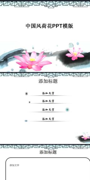 中国风荷花PPT模版
