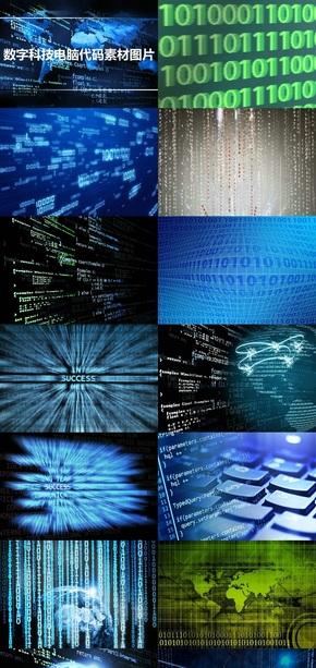 数字科技电脑代码素材图片